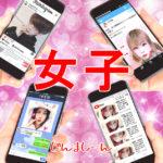 女子【TYPE-A】